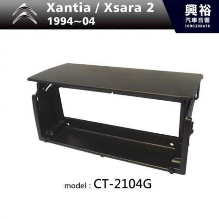 【CITROEN】1994~2004年 CITROEN Xantia / Xsara 2 主機框 CT-2104G