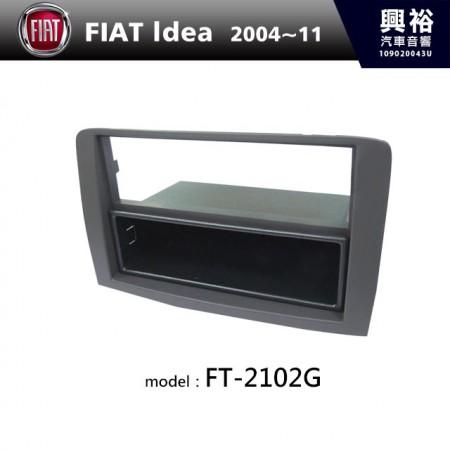 【FIAT】2004~2011年 FIAT ldea 主機框 FT-2102G
