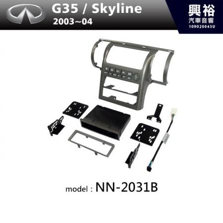 【INFINITI】2003~2004年 G35 / Skyline 主機框 NN-2031B