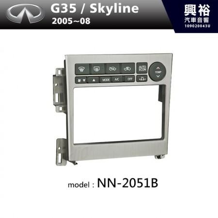 【INFINITI】2005~2008年 G35 / Skyline 主機框  NN-2051B