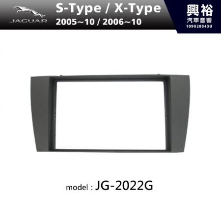 【JAGUAR】2005~2010年 / 2006~2010年 S-Type / X-Type 主機框 JG-2022G