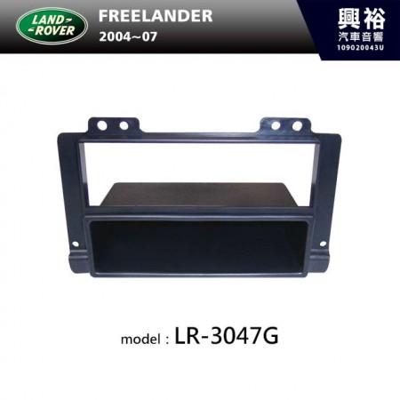 【LAND ROVER】2004~2007年 Freelander 主機框 LR-3047G
