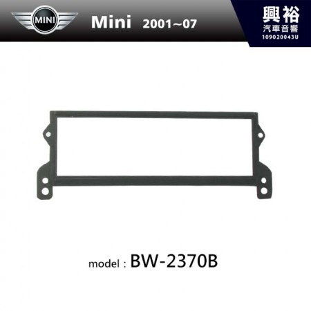 【BMW】2001~2007年 BMW MINI 主機框 BW-2370B