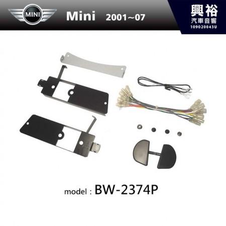 【BMW】2001~2007年 BMW Mini 主機框 BW-2374P
