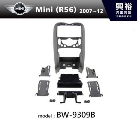 【BMW】2007~2012年 BMW Mini (R56) 主機框 BW-9309B