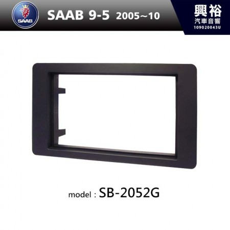 【SAAB】2005~2010年 9-5 主機框 SB-2052G