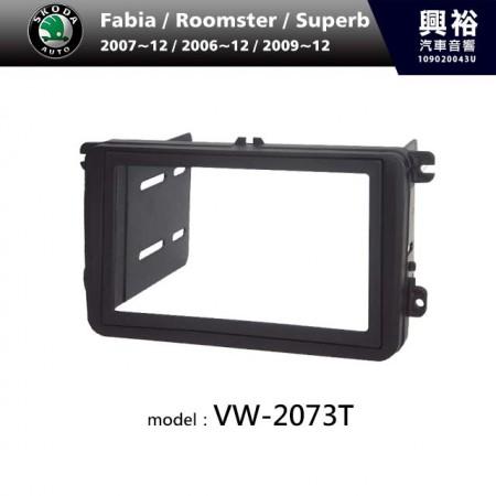 【SKODA】2007~2012年 / 2006~2012年 / 2009~2012年 Fabia / Roomster / Superb 主機框 VW-2073T