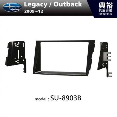 【SUBARU】2009~2012年 Legacy / Outback 主機框 SU-8903B