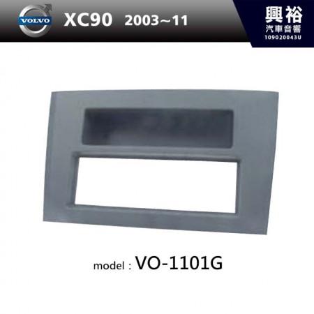 【VOLVO】2003~2011年 XC90 主機框 VO-1101G