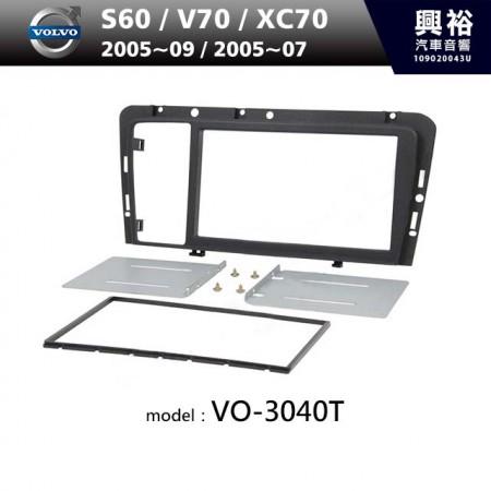 【VOLVO】2005~2009年 / 2005~2007年 S60 / V70 / XC70 主機框 VO-3040T