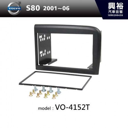 【VOLVO】2001~2006年 S80 主機框 VO-4152T