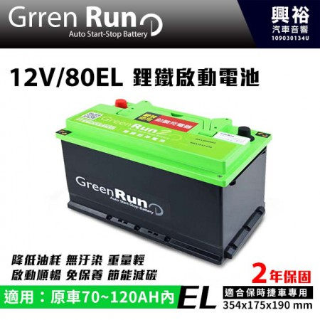 【GREENRUN】12V/80EL 鋰鐵啟動電池 原車70~120AH內適用*支援AGM停啟 汽車電瓶 (兩年保固