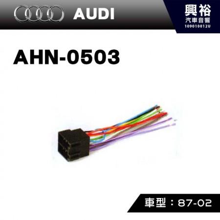 【AUDI】1987-2002年 主機線組AHN-0503