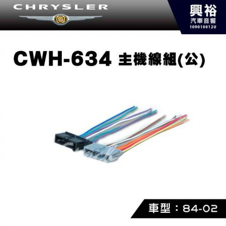 【CHRYSLER】1984-2002年主機線組(公) CWH-634