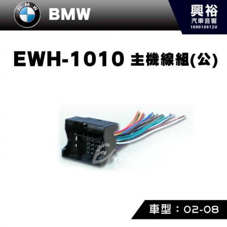 【BMW】2002-2009年主機線組(公) EWH-1010