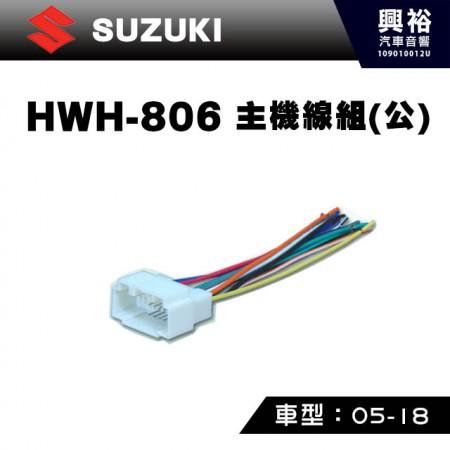 【SUZUKI】2005-2018年主機線組(公) HWH-806