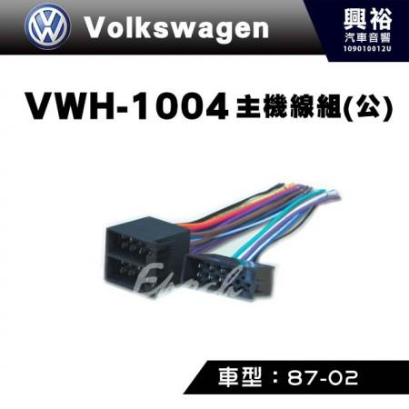 【VW】1987-2002年主機線組(公) VWH-1004