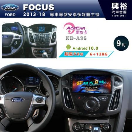 【ACECAR】2013~18年FOCUS 專用9吋KD-A96無碟安卓機*藍芽+導航+安卓*超級大8核心6+128G※倒車選配