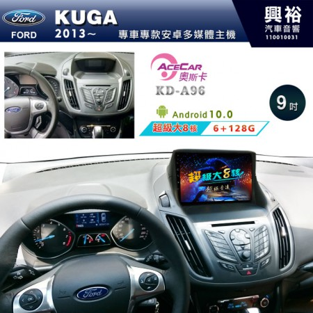 【ACECAR】2013~年KUGA 專用9吋KD-A96無碟安卓機*藍芽+導航+安卓*超級大8核心6+128G※倒車選配