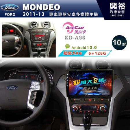 【ACECAR】2011~13年MONDEO 專用10吋KD-A96無碟安卓機*藍芽+導航+安卓*超級大8核心6+128G※倒車選配