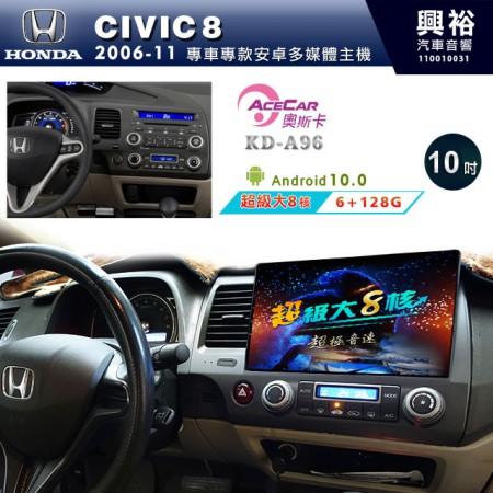 【ACECAR】2006~11年CIVIC8 專用10吋KD-A96無碟安卓機*藍芽+導航+安卓*超級大8核心6+128G※倒車選配