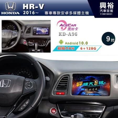 【ACECAR】2016~年HRV 專用9吋KD-A96無碟安卓機*藍芽+導航+安卓*超級大8核心6+128G※倒車選配