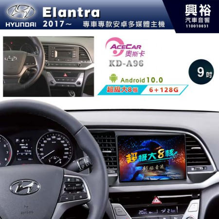 【ACECAR】2017~年ELANTRA 專用9吋KD-A96無碟安卓機*藍芽+導航+安卓*超級大8核心6+128G※倒車選配