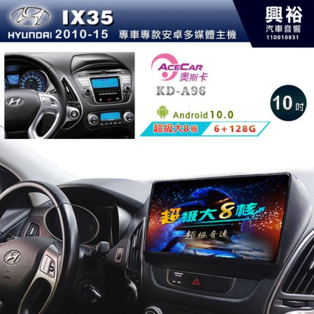 【ACECAR】2010~15年IX35 專用10吋KD-A96無碟安卓機*藍芽+導航+安卓*超級大8核心6+128G※倒車選配