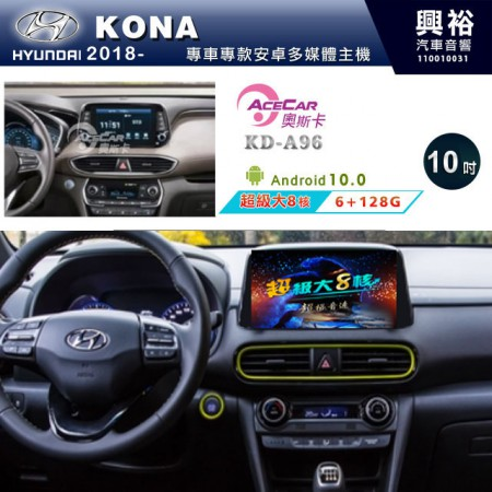 【ACECAR】2018~年KONA 專用10吋KD-A96無碟安卓機*藍芽+導航+安卓*超級大8核心6+128G※倒車選配