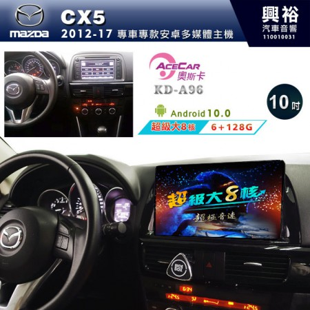 【ACECAR】2012~17年CX-5 專用10吋KD-A96無碟安卓機*藍芽+導航+安卓*超級大8核心6+128G※倒車選配
