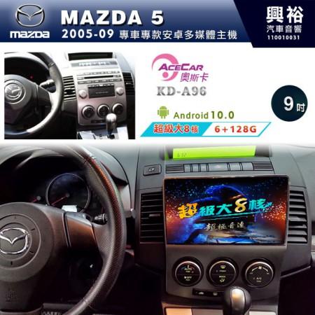 【ACECAR】2005~09年MAZDA5 專用9吋KD-A96無碟安卓機*藍芽+導航+安卓*超級大8核心6+128G※倒車選配