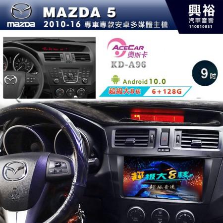 【ACECAR】2010~16年 MAZDA5 專用9吋KD-A96無碟安卓機*藍芽+導航+安卓*超級大8核心6+128G※倒車選配