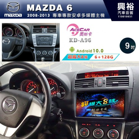 【ACECAR】2008~13年MAZDA6專用9吋KD-A96無碟安卓機*藍芽+導航+安卓*超級大8核心6+128G※倒車選配