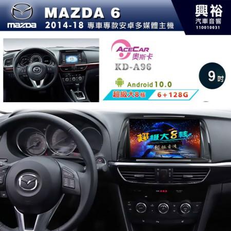 【ACECAR】2014~18年 MAZDA6 專用9吋KD-A96無碟安卓機*藍芽+導航+安卓*超級大8核心6+128G※倒車選配