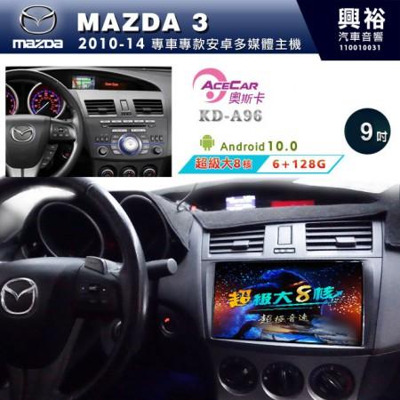 【ACECAR】2010~14年MAZDA 3 專用9吋KD-A96無碟安卓機*藍芽+導航+安卓*超級大8核心6+128G※倒車選配
