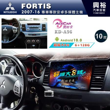 【ACECAR】2007~16年Lancer Fortis專用10吋KD-A96無碟安卓機*藍芽+導航+安卓*超級大8核心6+128G※倒車選配