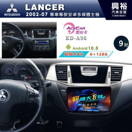 【ACECAR】2002~07年LANCER 專用9吋KD-A96無碟安卓機*藍芽+導航+安卓*超級大8核心6+128G※倒車選配