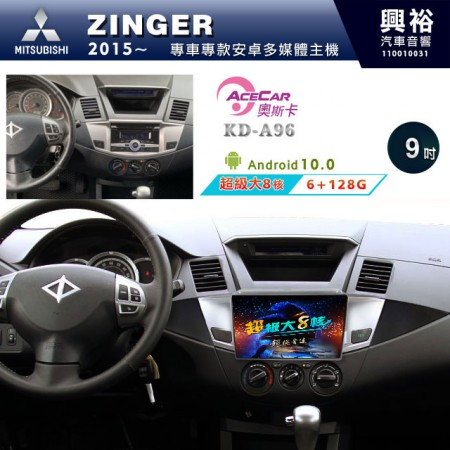 【ACECAR】2015~年ZINGER 專用9吋KD-A96無碟安卓機*藍芽+導航+安卓*超級大8核心6+128G※倒車選配