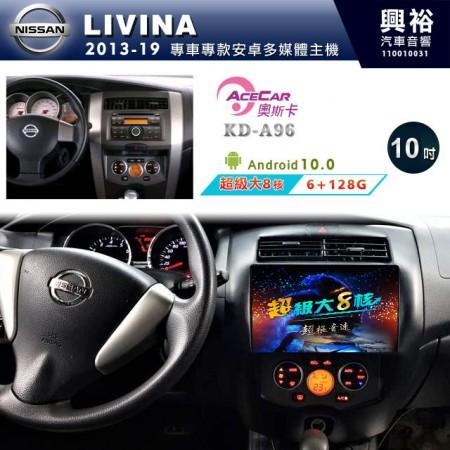 【ACECAR】2013~19年LIVINA專用10吋KD-A96無碟安卓機*藍芽+導航+安卓*超級大8核心6+128G※倒車選配