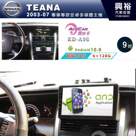 【ACECAR】2003~07年TEANA專用9吋KD-A96無碟安卓機*藍芽+導航+安卓*超級大8核心6+128G※倒車選配