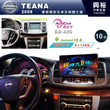 【ACECAR】2008~年 TEANA 專用10吋KD-A96無碟安卓機*藍芽+導航+安卓*超級大8核心6+128G※倒車選配