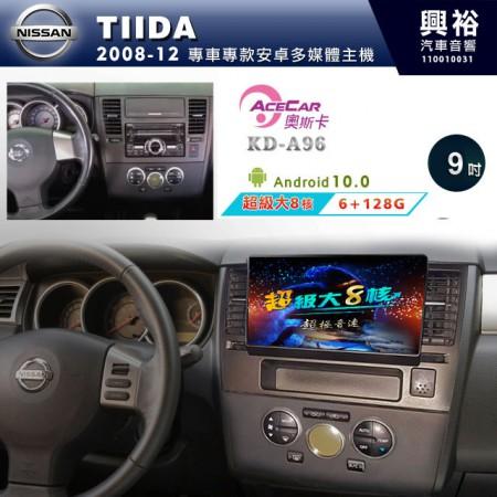 【ACECAR】2008~12年 TIIDA 專用9吋KD-A96無碟安卓機*藍芽+導航+安卓*超級大8核心6+128G※倒車選配