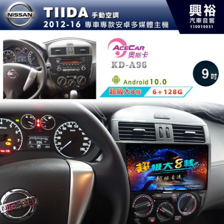 【ACECAR】2012~16年TIIDA 專用9吋KD-A96無碟安卓機*藍芽+導航+安卓*超級大8核心6+128G※倒車選配