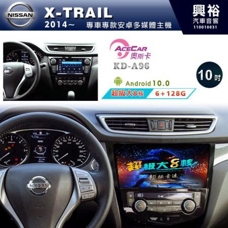 【ACECAR】2014~年X-TRAIL專用10吋KD-A96無碟安卓機*藍芽+導航+安卓*超級大8核心6+128G※倒車選配