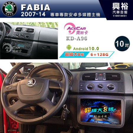 【ACECAR】2007~14年FABIA 專用10吋KD-A96無碟安卓機*藍芽+導航+安卓*超級大8核心6+128G※倒車選配