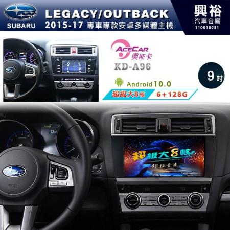 【ACECAR】2015~年LEGACY 專用9吋KD-A96無碟安卓機*藍芽+導航+安卓*超級大8核心6+128G※倒車選配