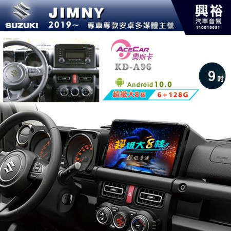 【ACECAR】2019~年 JIMNY 專用9吋KD-A96無碟安卓機*藍芽+導航+安卓*超級大8核心6+128G※倒車選配