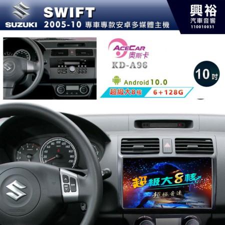【ACECAR】2005~10年 SWIFT 專用10吋KD-A96無碟安卓機*藍芽+導航+安卓*超級大8核心6+128G※倒車選配