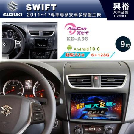 【ACECAR】2011~17年 SWIFT 專用9吋KD-A96無碟安卓機*藍芽+導航+安卓*超級大8核心6+128G※倒車選配