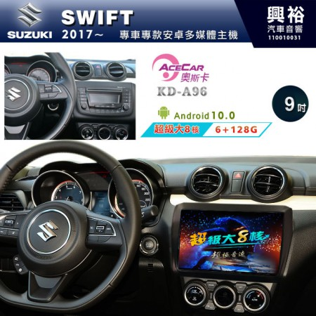 【ACECAR】2017~年SWIFT 專用9吋KD-A96無碟安卓機*藍芽+導航+安卓*超級大8核心6+128G※倒車選配